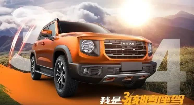 Haval B06 Images Surface